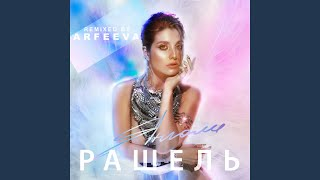 Янголи (Remixed by Afreeva).mp3