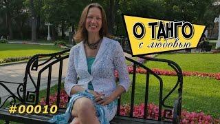 О Танго - Какие бывают партнеры - #00010
