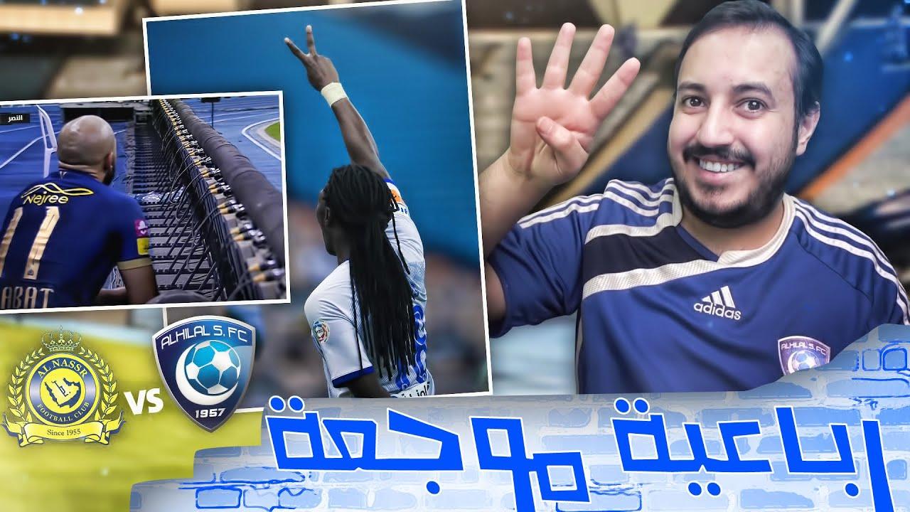ردة فعلي لقمة الدوري السعودي مباراة الهلال والنصر 😍🔥 .. مستوى مستوى 😂💙