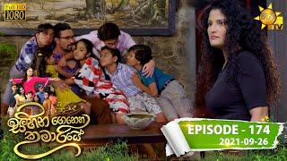 Sihina Genena Kumariye | Episode 174 | 2021-09-26 Thumbnail