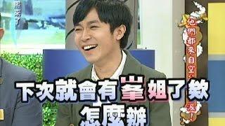 2011.11.30康熙來了 青峰被虧成峰姐原來如此-他們都來自空谷幽蘭派