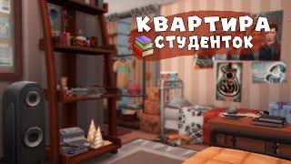 The Sims 4: Квартира студенток   Строительство