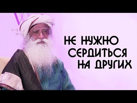 Не стоит раздражаться на сердиться на других людей - Садхгуру на Русском