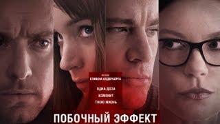Побочный эффект. Русский трейлер 2013