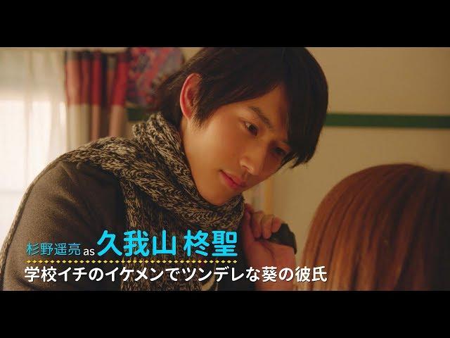 杉野遥亮、彼氏感がすごい…!『L・DK ひとつ屋根の下、「スキ」がふたつ。』キャラクターPV〈柊聖編〉