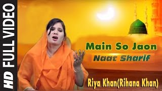 Main So Jaon Ya Mustafa Kehte Kehte | New Naat-E-Shareef Video | Riya Khan(Rihana Khan)