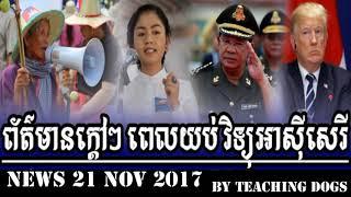 Cambodia Hot News WKR World Khmer Radio Night Tuesday 11/21/2017