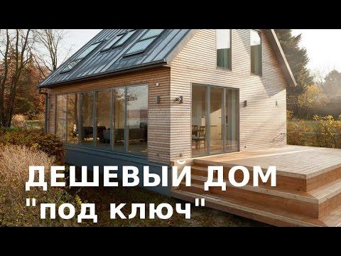 Как построить ОЧЕНЬ ДЕШЕВЫЙ ДОМ...