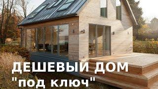 видео Строим дом. Каркасный дом - статья на строительном сайте StroyMat.ru