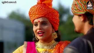 KAJAL MAHERIYA ઢીંગલી જેવી લાડી New Gujarati SONG 2018