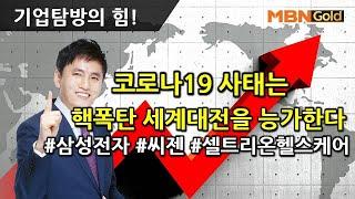 [기업탐방전문 최창준](200405)코로나사태는 핵폭탄…