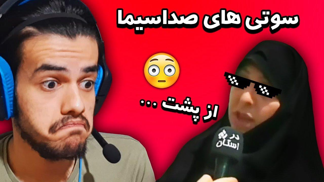 سوتی های پخش نشده صدا و سیما 😳 سکسی ترین مصاحبه های صداسیما ایران