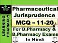 Pharmaceutical Jurisprudence  Questions For Upcoming D.Pharma & B.Pharma Exams| MCQ 11-20 |In Hindi
