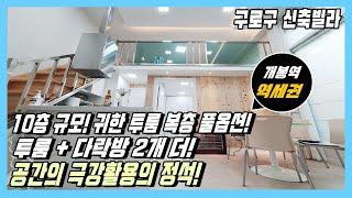서울 구로구 신축빌라-1호선 개봉역과 구일역 역세권! …