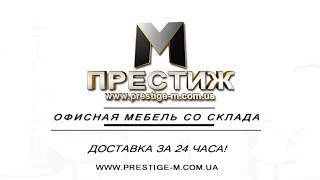 Офисная мебель Киев. Мебель для офиса со склада.(, 2015-04-01T11:11:45.000Z)