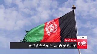 TOLOnews 10pm News 19 August 2018 / طلوعنیوز، خبر ساعت ده، ۲۸ اسد ۱۳۹۷