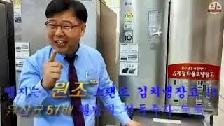 """[홍박사 가전 이야기] """"김치 냉장고 스탠드편…"""