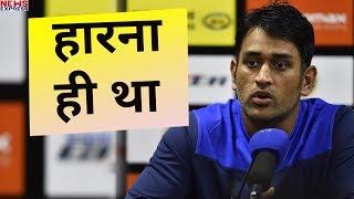 अगर आपको है Team India के Final हारने का दुख तो ये Video जरूर देंखें