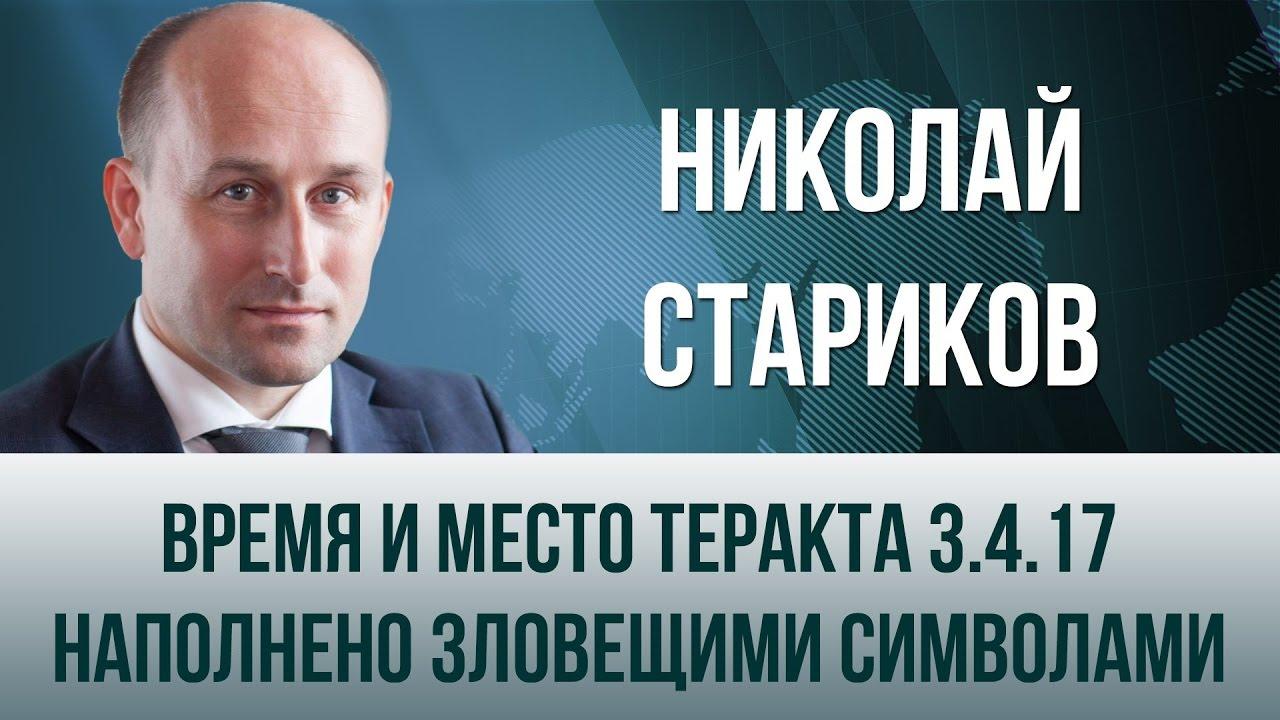 Николай Стариков. Время и место теракта 3.4.17 наполнено зловещими символами