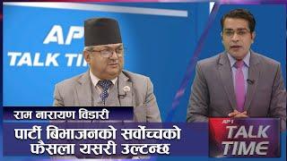 मध्यावधि चुनाव भन्दा ओली नै प्रधानमन्त्री भैरहनु ठिक- Ram Narayan Bidari | AP TALK TIME | AP1HD
