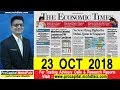 ECONOMIC TIMES NEWSPAPER ANALYSIS 23 OCT 2018