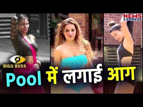 Bigg Boss के घर में Pool Party, Hina, Bandgi, Benafsha ने Bikini पहन बढ़ाया Temperature thumbnail