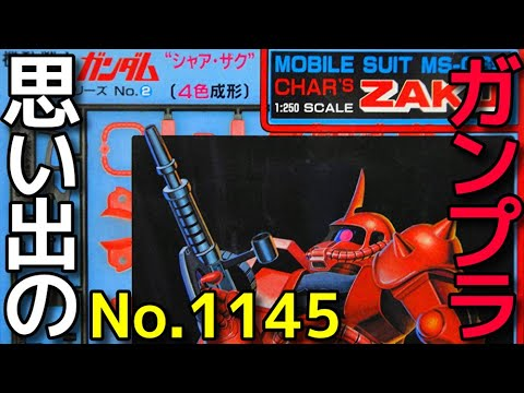 1145 イロプラシリーズ No.2 1/250 MS-06S シャア・ザク  「機動戦士ガンダム」