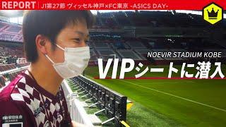 【ASICS DAY】ノエスタのVIPシートにみっしーが潜入!