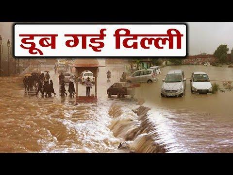 Delhi/NCR में Heavy Rain, पूरे शहर में लगा Traffic Jam | वनइंडिया हिंदी