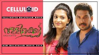 'വള്ളിക്കെട്ട്' ചിത്രത്തിന്റെ വിശേഷങ്ങളുമായി..| Vallikettu Malayalam Movie | Ashkar Saudan & Sandra