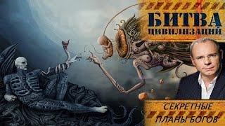 Секретный план Богов - Битва цивилизаций с Прокопенко