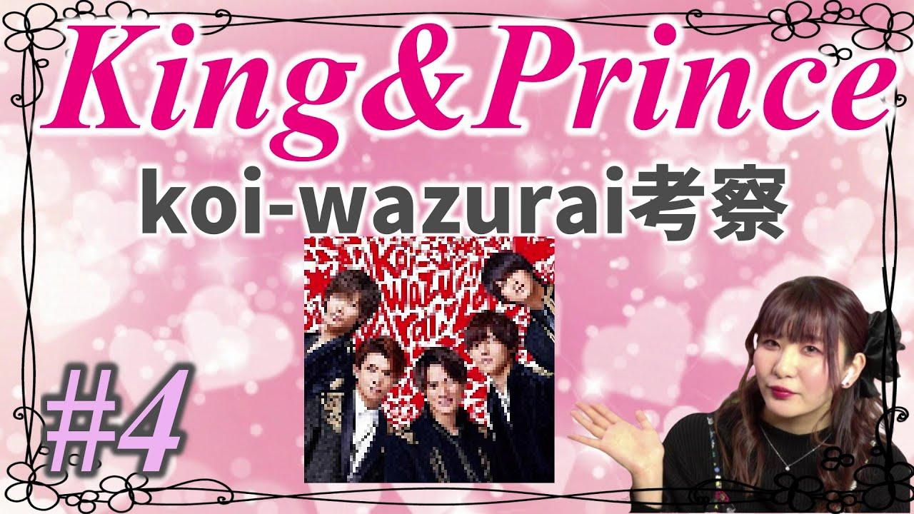 Koi 歌詞 キンプリ wazurai