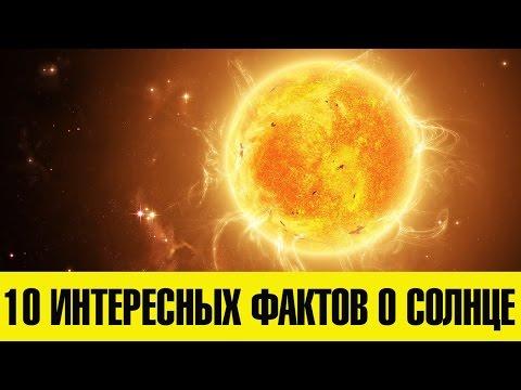 10 интересных фактов о Солнце