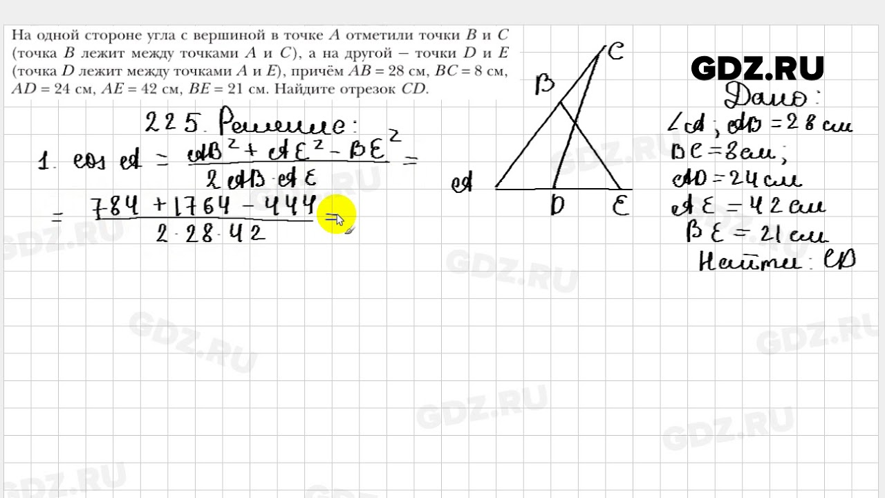 Решебник по геометрии за 9 класс мерзляк полонский