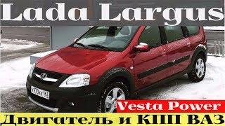 Взял Lada Largus с отечественным двигателем и трансмиссией, лучше чем Рено?