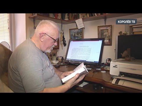 Королёвец Александр Шимловский получил национальную премию Писатель года