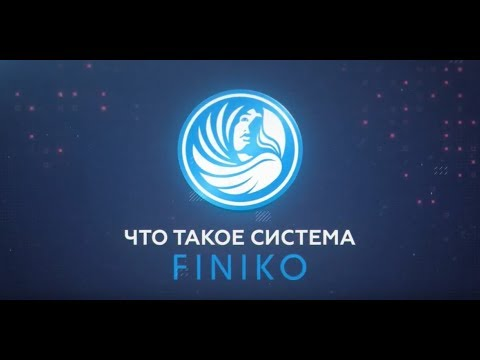 Ролик о компании Finiko
