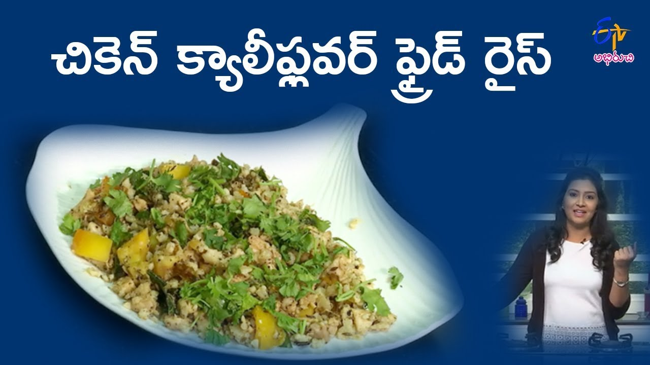 Chicken cauliflower fried rice | Diet Menu | 27th June 2018 | Full Episode | ETV Abhiruchi