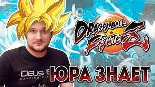 Dragon Ball FighterZ обзор / Юра знает