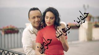 علي الديك حلوين عيونك حلوين (حلات وتس اب)