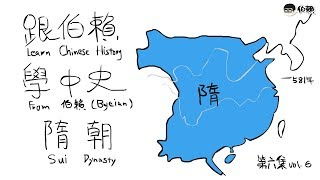【伯賴】跟伯賴學中史 vol.6 「隋」Learn Chinese History From Byeian vol.6 Sui Dynasty