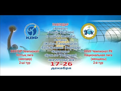ВК Куаныш - ВК Алматы. Национальная лига (женщины), 2-ой тур. Чемпионат Казахстаан по волейболу
