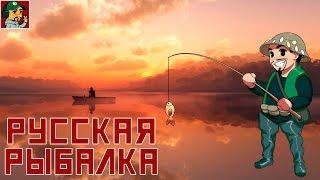 Російська Рибалка 4 - З ранку раніше (Тестим складання на T700 і RedStick RS23)
