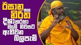 Piyum Vila | ඊසාන සහ නිරිත දිශා හරහා ඔබේ නිවසට ඇතිවන බලපැම් | 23-01-2019 | Siyatha TV Thumbnail