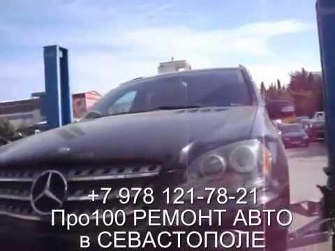Про100 ремонт авто в Севастополе +7 978 1217821 автосервис и ремонт авто