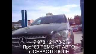 Про100 ремонт авто в Севастополе +7 978 1217821 автосервис и ремонт авто(, 2015-10-05T21:01:20.000Z)