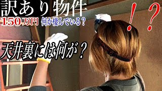 [Cheap property 1.5 million yen] I looked into the attic. Women living in a car Part 2