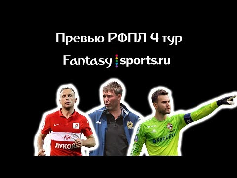 Превью на РФПЛ 4 тур Fantasy Sports.ru