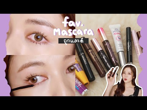💗FAVORITE MASCARA มาสคาร่าถูกและดี งานขนตาปัง สวย งอนทั้งวัน! + วิธีดูแล/บำรุงขนตา | Babyjingko