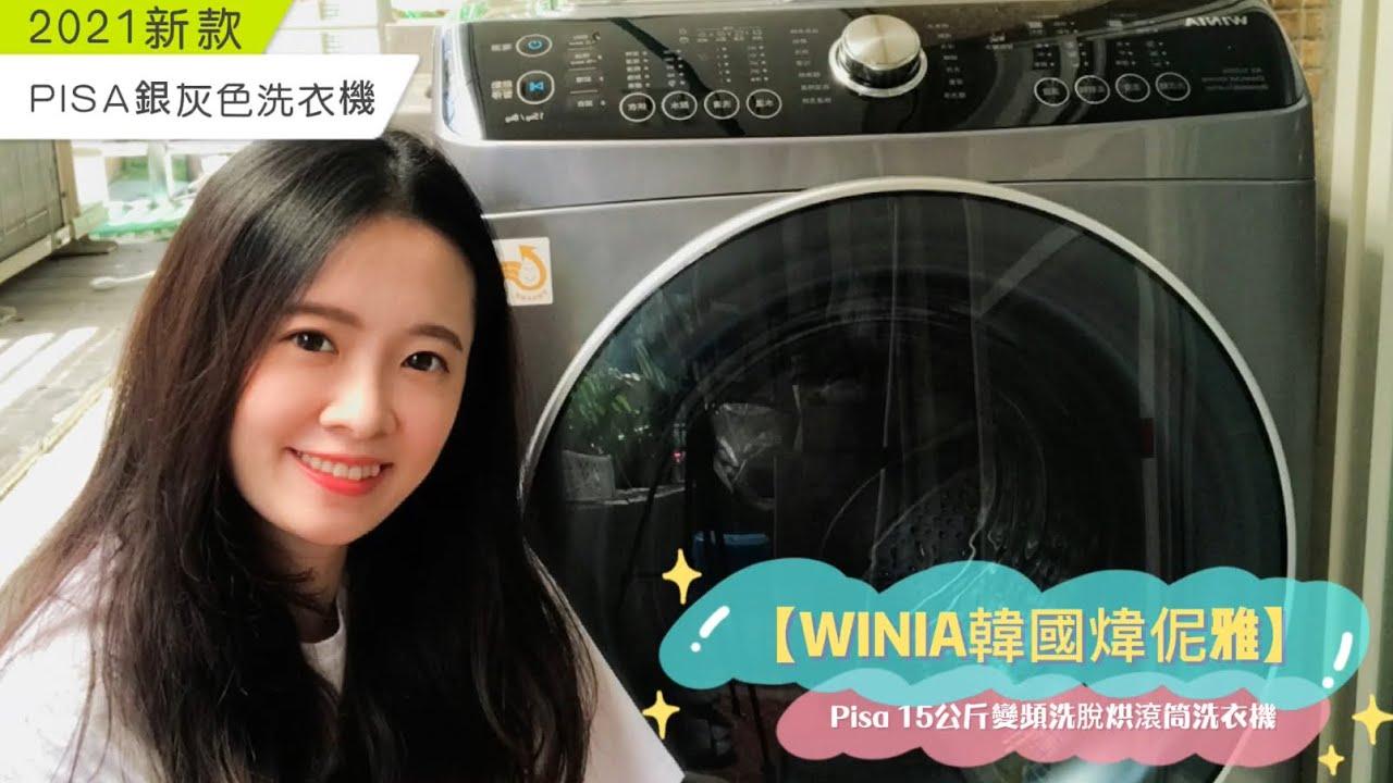 Download 【開箱】2021新款【WINIA韓國煒伲雅】 Pisa 15公斤變頻洗脫烘滾筒洗衣機-銀灰色